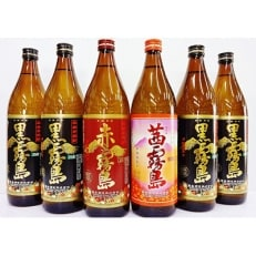 霧島酒造「赤・茜・黒」(25度) 3色厳選 900ml瓶 6本セット