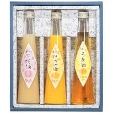 紀州フルーツの酒詰め合わせ300ml×3本ギフト