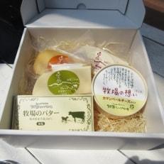 阿蘇ミルク牧場オリジナル乳製品セット