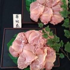 ボリューム満点 佐賀県産 華味鳥もも肉(1kg×4p)