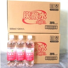 大分県玖珠町の名水で作った「炭酸水」2ケースセット