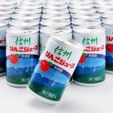 信州りんごジュース160g/30本入