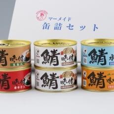 鯖缶詰6缶詰め合わせ A