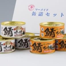 鯖缶詰6缶詰め合わせ C