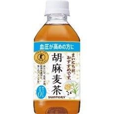 トクホ胡麻麦茶350ml×24本 1ケース H109