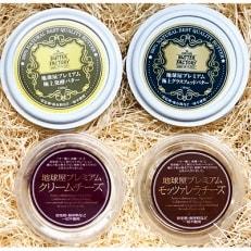 地球屋プレミアム 極上バターとチーズの4個セット
