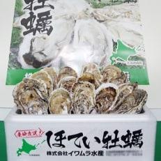 ほてい牡蠣(3L) 冷凍加熱用 3kg