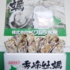 秀峰牡蠣(L) 冷凍加熱用 3kg