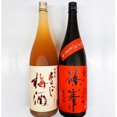 篠峰愛山純米大吟醸無ろ過生1800ml・梅の宿あらごし梅酒1800ml