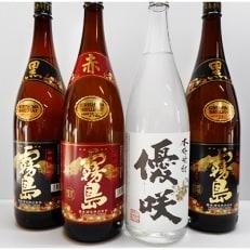 優咲と霧島赤・黒一升瓶4本セット