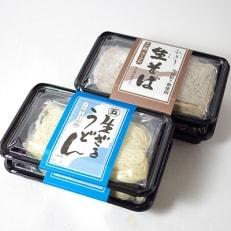 信州伊那谷の麺 バラエティセット