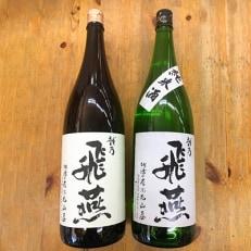 清酒 越乃飛燕 上撰・純米1.8Lセット