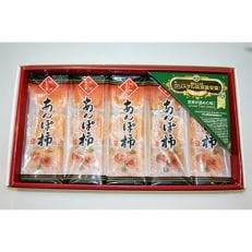 紀州自然菓あんぽ柿15個