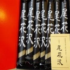 尾花沢10割そば乾麺