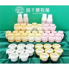 高千穂牧場 乳製品セット