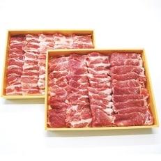 森町駒ヶ岳ポーク焼肉セット 計1.8kg