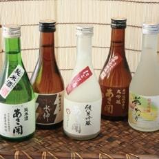 【ふるさと納税】大吟醸入り豪華版!人気の日本酒飲み比べセット300ml×5本