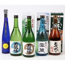 【金賞受賞酒】魚沼の地酒蔵 玉川酒造飲み比べセット