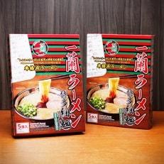 【一蘭】天然とんこつラーメン専門店の逸品 一蘭ラーメン博多細麺セット