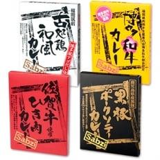 九州御当地カレーセット・4種各2個(全8個入り)
