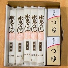 【海津屋】氷見うどん細麺つゆ付(ご自宅用)