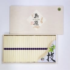 手延素麺島原 一刻物の技30 (A30)