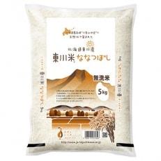 【H30年産】北海道地域ブランド 東川米「ななつぼし」無洗米10kg【10000007】