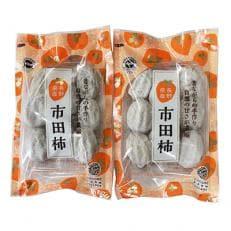 市田柿パックセット(170g×2袋)