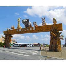 沖縄こどもの国 年間パスポート(親子セット)