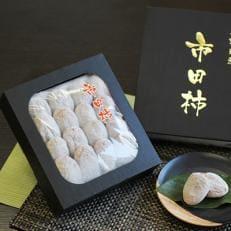 信州の特産品「市田柿」贈答用化粧箱 500g