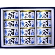 【旬の秋鯖限定品】さば水煮12缶セット
