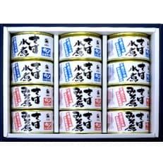 【旬の秋鯖限定品】さば水煮・みそ煮各6缶セット