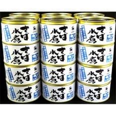 【旬の秋鯖限定品】さば水煮24缶セット