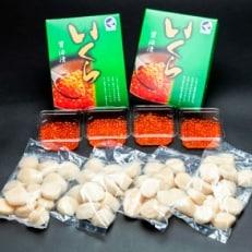 【食べ切りサイズ】刺身用冷凍ほたて貝柱(200g×4)・北海道産醤油いくら(50g×4)とのセット