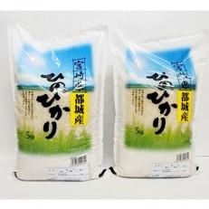 【平成30年産】都城産ひのひかり10kg(5kg×2袋)精米