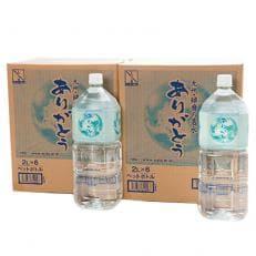 ありがとう・九州・球磨の名水 2L(6本×2箱)
