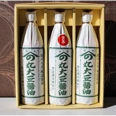 御坊市産 野尻醤油3本セット(化粧箱入り)