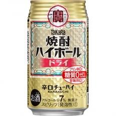 タカラ焼酎ハイボール(ドライ) 350ml×2ケース B415