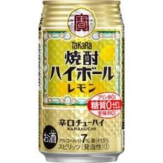 タカラ焼酎ハイボール(レモン) 350ml×2ケース B416