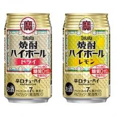 タカラ焼酎ハイボール(ドライ&レモン) 350ml×各1ケース B417