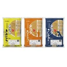 兵庫県産コシヒカリ、ヒノヒカリ、キヌヒカリ3点セット15kg(無洗米)