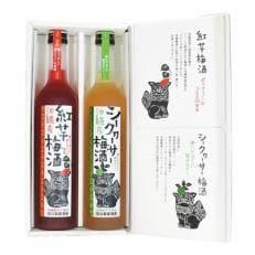 沖縄産シークヮサー梅酒と沖縄産紅芋梅酒