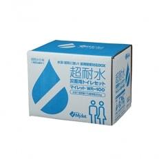超耐水災害用トイレ処理セットWR-100