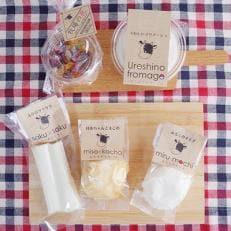 【酪農家の手作り】出来立てうれしのチーズ5種セット