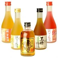 紀州梅酒飲み比べセット/300ml×5本/樽・蜂蜜・黒糖・梅酒 赤・梅酒 白/中田食品(D02)