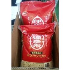 特別栽培米コシヒカリ「伊彌彦米」10kg(5kg×2袋)精米