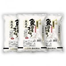 【吟精無洗米】『南魚沼産コシヒカリ』精米2kg×3