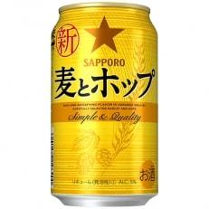 麦とホップ(第三のビール) 350ml×2ケース B408