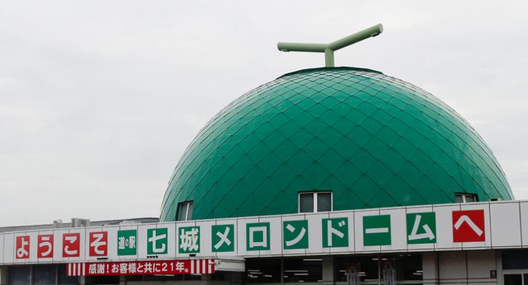 メロン型ドームがある道の駅