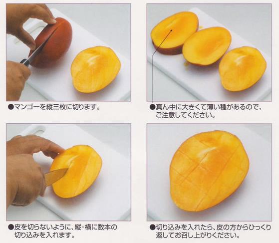マンゴーの切り分け方